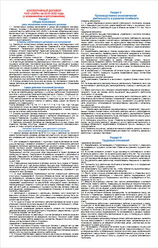 Колективний договір на 2018-2022 рр.