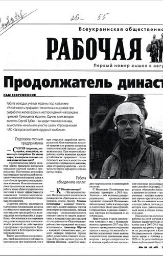 12.02.2021 Продолжатель династии горняков Рабочая газета, № 17
