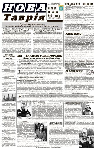 26.07.2021 У неділю — День металурга і 60-річний ювілей славного міста Дніпрорудне! НОВА Таврія, №28 15.07.2021