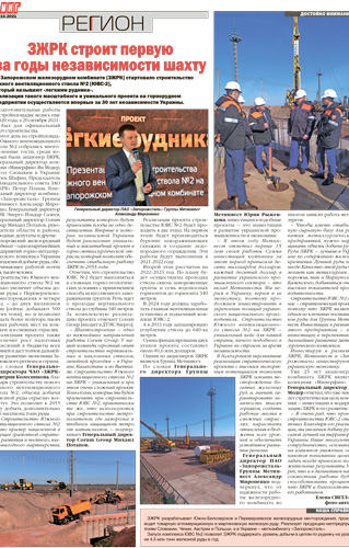 27.10.2021 ЗЖРК строит первую за годы независимости шахту МИГ 28.10.2021